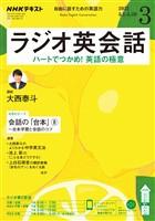 NHKラジオ ラジオ英会話  2021年3月号