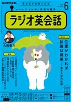 NHKラジオ ラジオ英会話  2021年6月号