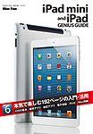 iPad mini and iPad GENIUS GUIDE 2012/11/29発売号
