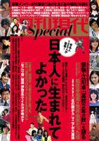 週刊現代Special 2016年 第1号
