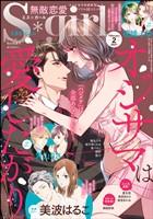 無敵恋愛S*girl 2021年2月号