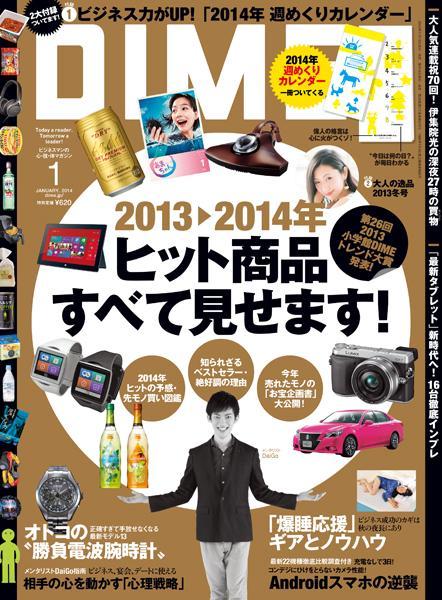 DIME 2014年1月号