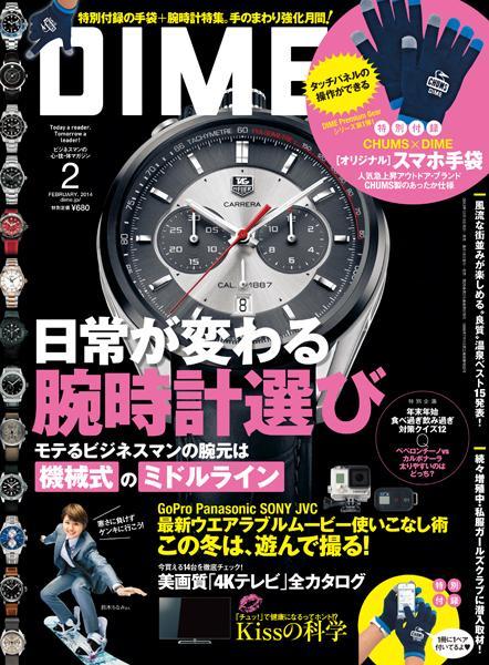 DIME 2014年2月号