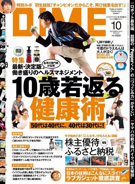 DIME 2014年10月号