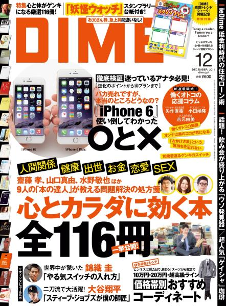 DIME 2014年12月号