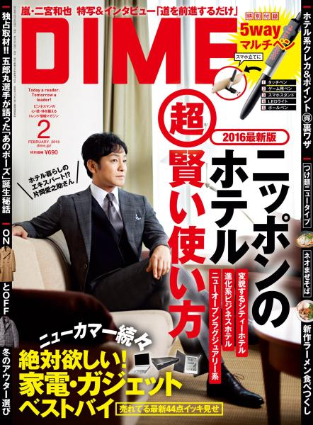 DIME 2016年2月号