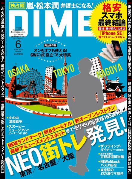 DIME 2016年6月号