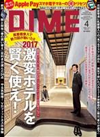 DIME 2017年4月号