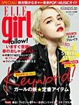 ELLE girl(エルガール) 2月号