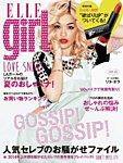 ELLE girl(エルガール) 2014年9月号