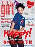 ELLE girl(エルガール) 2015年3月号