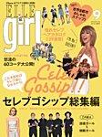 ELLE girl(エルガール) 2015年9月号