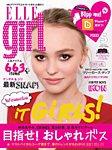 ELLE girl(エルガール) 2016年5月号