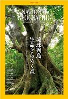 ナショナル ジオグラフィック日本版 2021年6月号