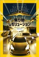 ナショナル ジオグラフィック日本版 2021年10月号