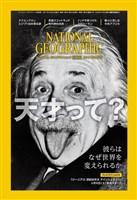 ナショナル ジオグラフィック日本版 2017年5月号