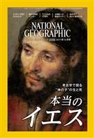ナショナル ジオグラフィック日本版 2017年12月号