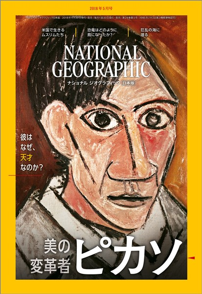 ナショナル ジオグラフィック日本版 2018年5月号