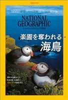 ナショナル ジオグラフィック日本版 2018年7月号