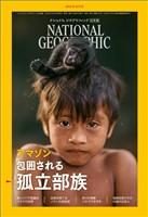 ナショナル ジオグラフィック日本版 2018年10月号