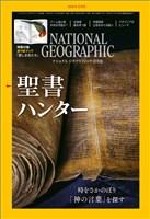 ナショナル ジオグラフィック日本版 2018年12月号