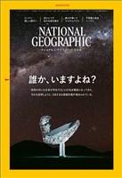 ナショナル ジオグラフィック日本版 2019年3月号