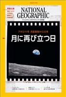 ナショナル ジオグラフィック日本版 2019年7月号