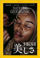 ナショナル ジオグラフィック日本版 2020年2月号