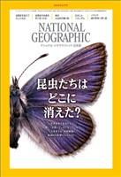 ナショナル ジオグラフィック日本版 2020年5月号