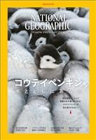 ナショナル ジオグラフィック日本版 2020年6月号