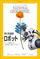 ナショナル ジオグラフィック日本版 2020年9月号