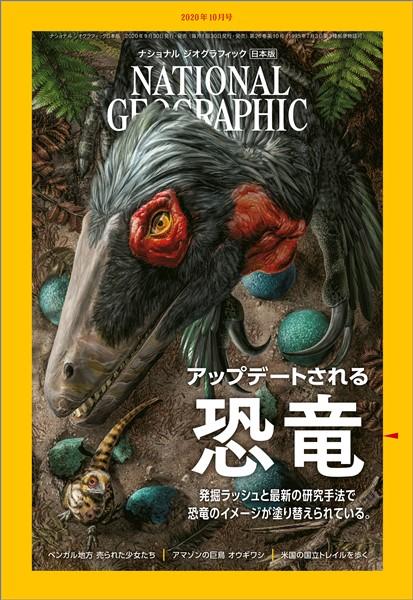 ナショナル ジオグラフィック日本版 2020年10月号