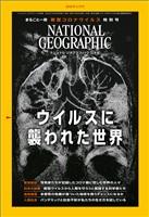 ナショナル ジオグラフィック日本版 2020年11月号