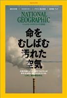 ナショナル ジオグラフィック日本版 2021年4月号
