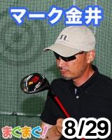 【マーク金井】マーク金井の書かずにいられない(メルマガ版) 2012/08/29 発売号