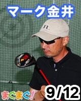 【マーク金井】マーク金井の書かずにいられない(メルマガ版) 2012/09/12 発売号