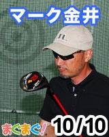 【マーク金井】マーク金井の書かずにいられない(メルマガ版) 2012/10/10 発売号