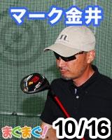 【マーク金井】マーク金井の書かずにいられない(メルマガ版) 2012/10/16 発売号