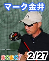 【マーク金井】マーク金井の書かずにいられない(メルマガ版) 2013/02/27 発売号