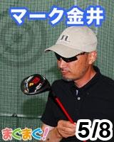 【マーク金井】マーク金井の書かずにいられない(メルマガ版) 2013/05/08 発売号