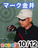 【マーク金井】マーク金井の書かずにいられない(メルマガ版) 2011/10/12 発売号