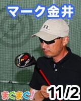 【マーク金井】マーク金井の書かずにいられない(メルマガ版) 2011/11/02 発売号