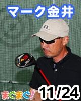 【マーク金井】マーク金井の書かずにいられない(メルマガ版) 2011/11/24 発売号