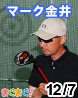 【マーク金井】マーク金井の書かずにいられない(メルマガ版) 2011/12/07 発売号