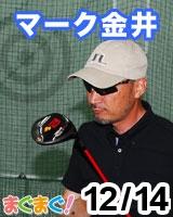 【マーク金井】マーク金井の書かずにいられない(メルマガ版) 2011/12/14 発売号