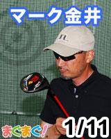【マーク金井】マーク金井の書かずにいられない(メルマガ版) 2012/01/11 発売号