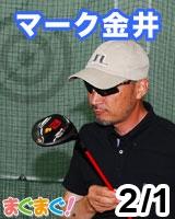 【マーク金井】マーク金井の書かずにいられない(メルマガ版) 2012/02/01 発売号