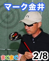 【マーク金井】マーク金井の書かずにいられない(メルマガ版) 2012/02/08 発売号