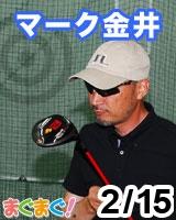 【マーク金井】マーク金井の書かずにいられない(メルマガ版) 2012/02/15 発売号