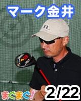 【マーク金井】マーク金井の書かずにいられない(メルマガ版) 2012/02/22 発売号